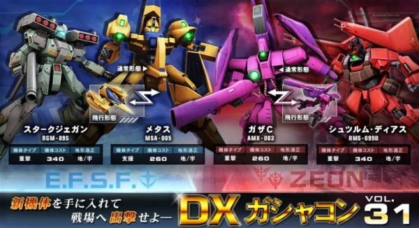 gundam-dx31