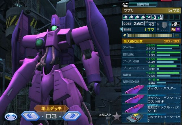 gundam-gazac-001