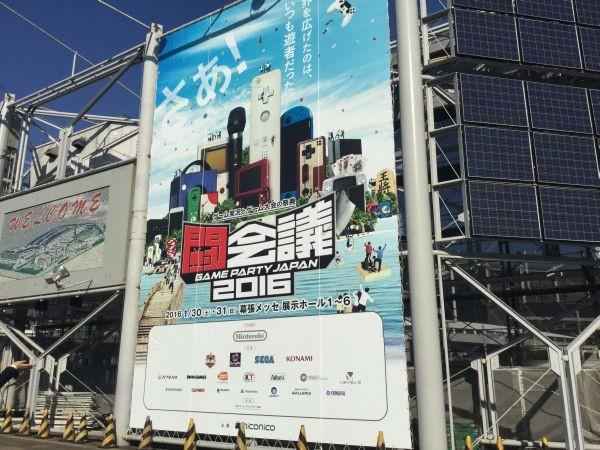 tokaigi-2016-000