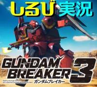 ガンプラバトル一挙公開中【ガンダムブレイカー3 実況プレイ】 No36-45