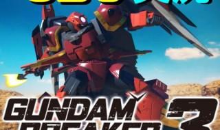cat-gunbreaker3