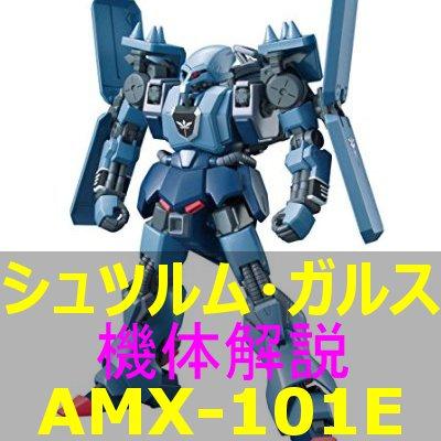 gundam-AMX-101E-001