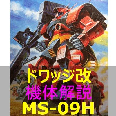 gundam-ms-09h-001