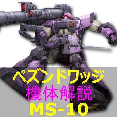 gundam-ms-10-001