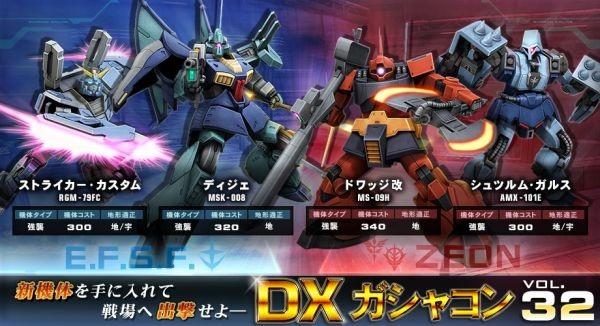 gunon-dx32