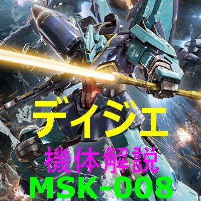 2-gundam-MSK-008