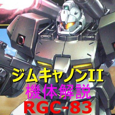 2-gundam- RGC-83-2