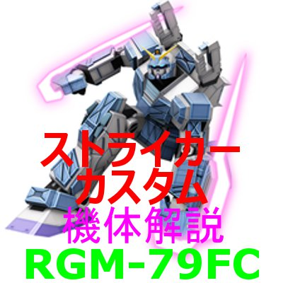 2-gundam-RGM-79FC
