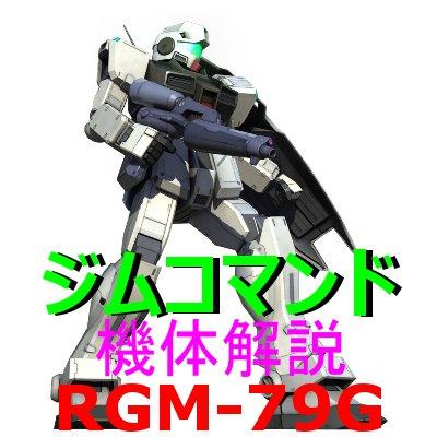 2-gundam-RGM-79G-2
