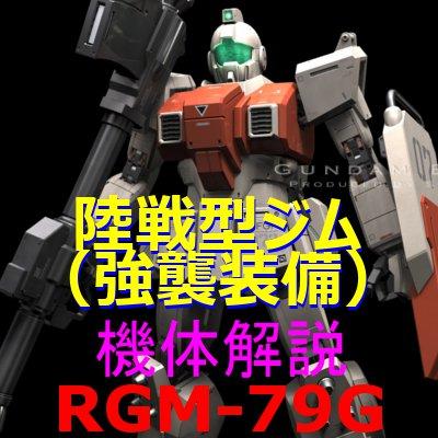 2-gundam-RGM-79G