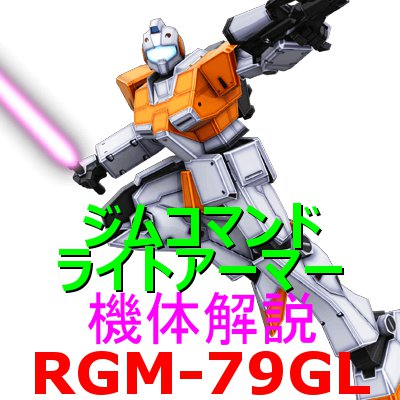 2-gundam-RGM-79GL