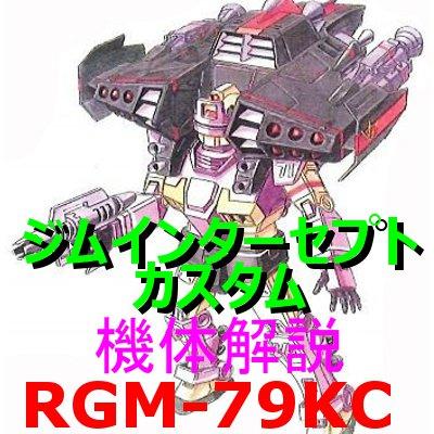 2-gundam-RGM-79KC-000