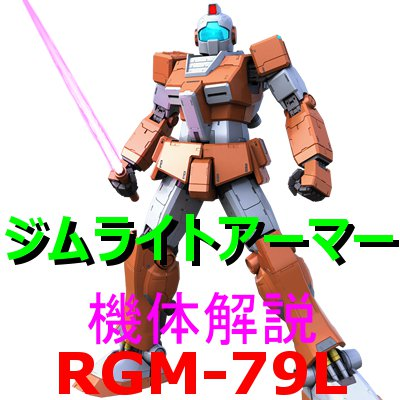 2-gundam-RGM-79L