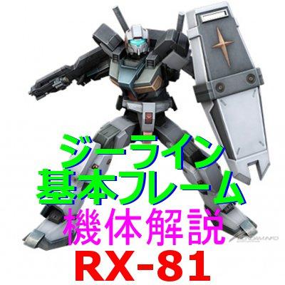 2-gundam-RX-81