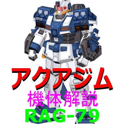 2-gundam-rag-79-000