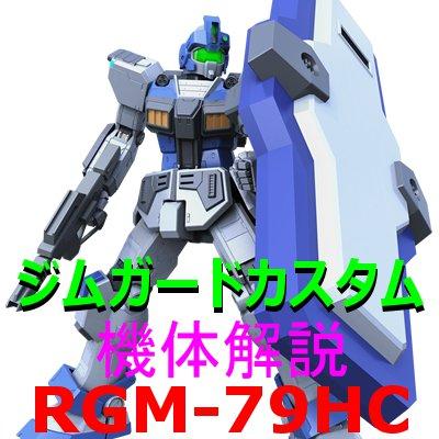 2-gundam-rgm-79hc-2