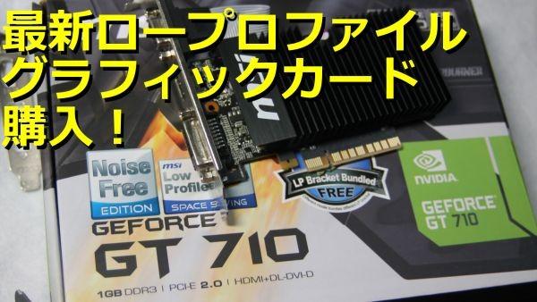 gt710-000-600