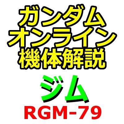 gundam-rgm-79-002