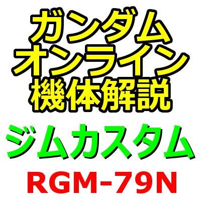 gundam-rgm-79n-002