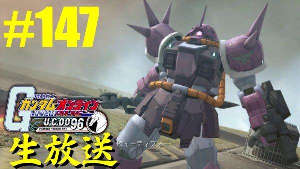 gunon-nama-147-2
