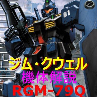 2-gundam-rgm-79Q-001