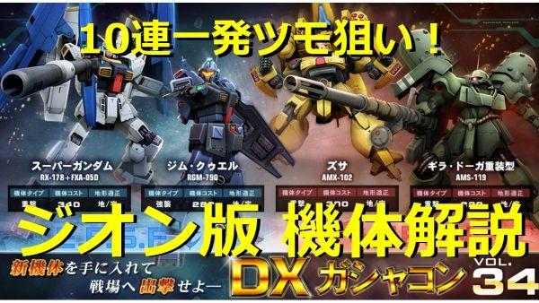 DX34-KAISETU-ZEON-2