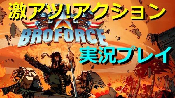 broforce-title