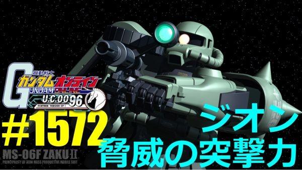 gundam-1572-2