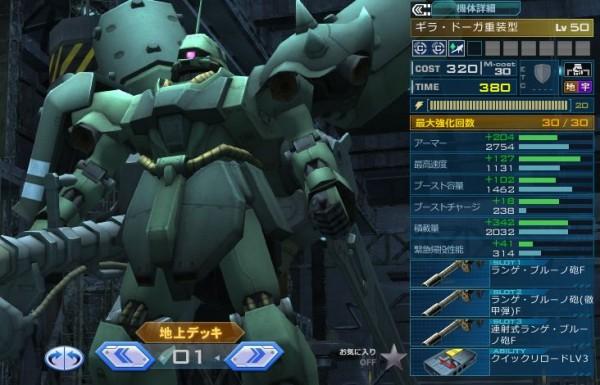 gundam-AMS-119-001