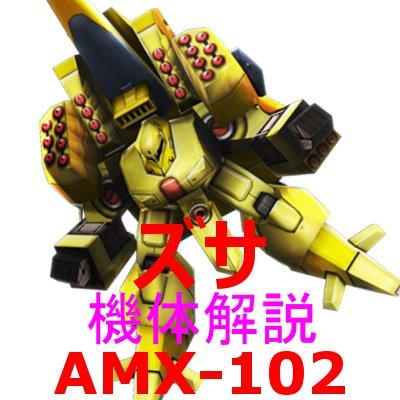 gundam-AMX-102-000