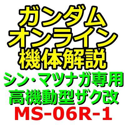 gundam-ms-06r-1-002