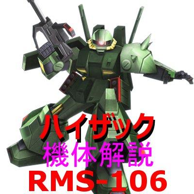 gundam-RMS-106-000