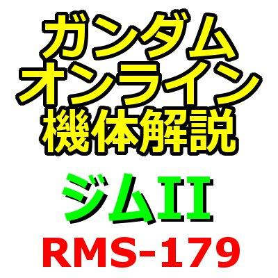 gundam-rms-179-002