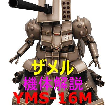 gundam-YMS-16M-002