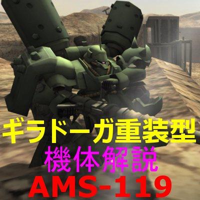 gundam-amx-119-000