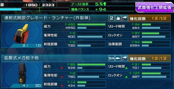 gundam-bau-002