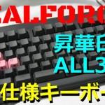 realforce-108udk-600