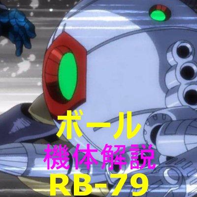 2-gundam-RB-79-001