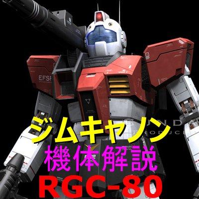 2-gundam-RGC-80-001