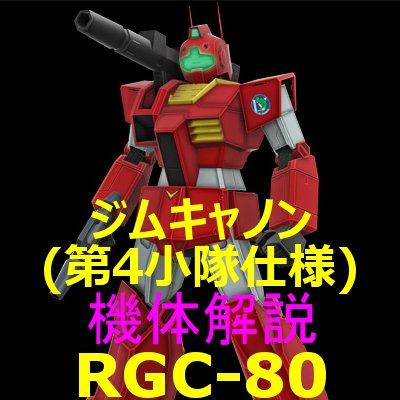2-gundam-RGC-80-4-001