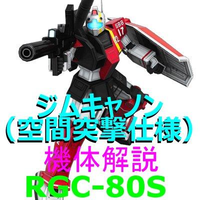 2-gundam-RGC-80S