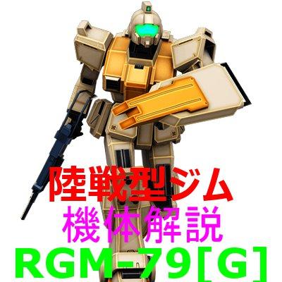 2-gundam-RGM-79-G-000