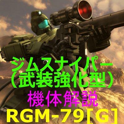 2-gundam-RGM-79-G-003
