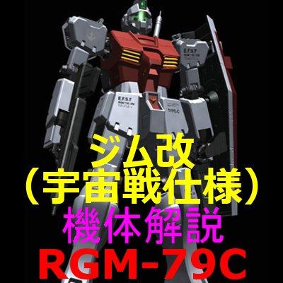 2-gundam-RGM-79C-000