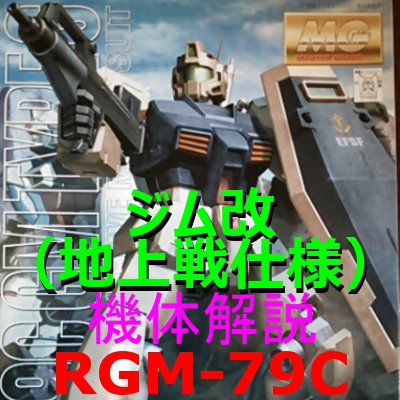 2-gundam-RGM-79C-002