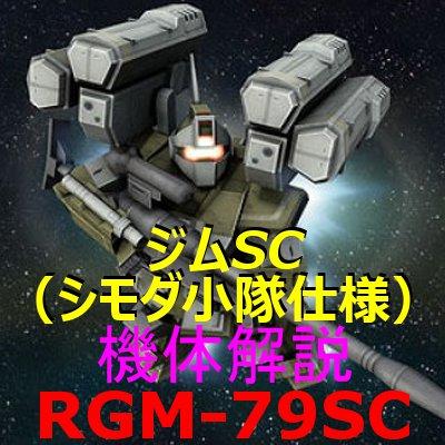 2-gundam-RGM-79SC-001