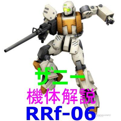 2-gundam-RRf-06-001