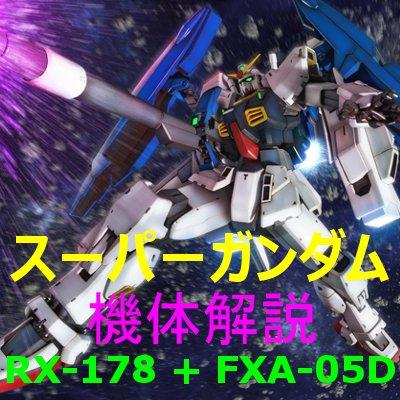 2-gundam-RX-178-FXA-05D-000