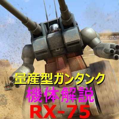 2-gundam-RX-75-400