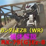 ガンオン攻略 : ガンダムEz8(ウェポン・ラック装備)の評価とステータス